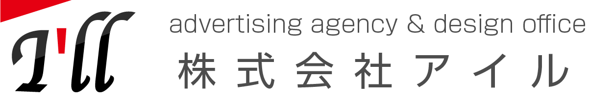 advertising agency & design office 株式会社アイル